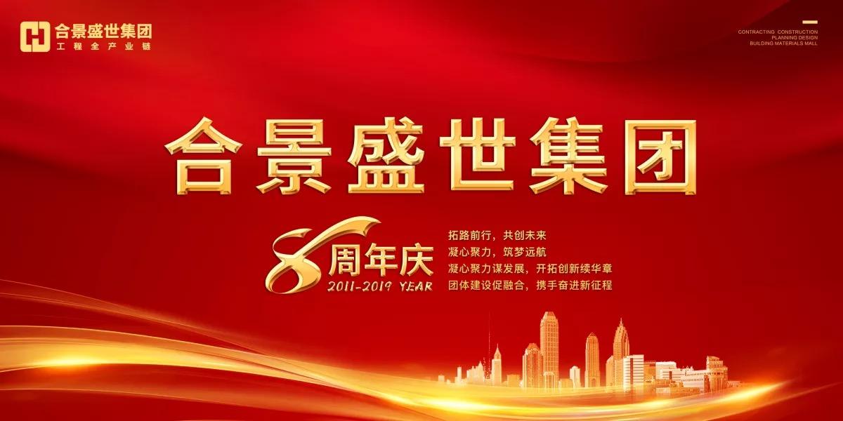大奖游戏官方站盛世集团八周年庆典活动圆满落幕